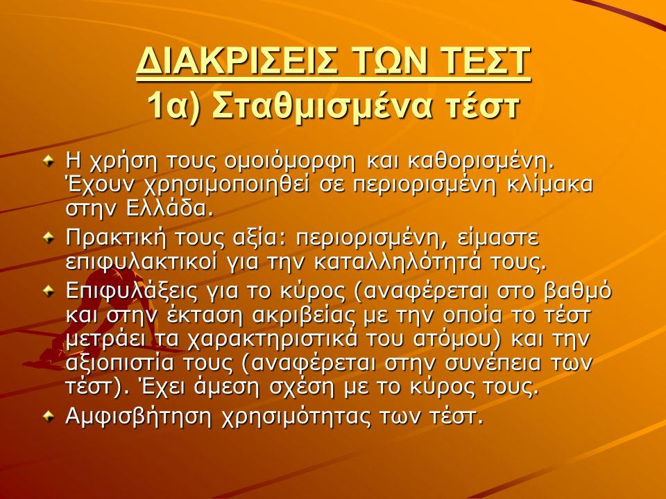 ΔΙΑΚΡΙΣΕΙΣ ΤΩΝ ΤΕΣΤ 1α) Σταθμισμένα τέστ Η χρήση τους ομοιόμορφη και καθορισμένη.