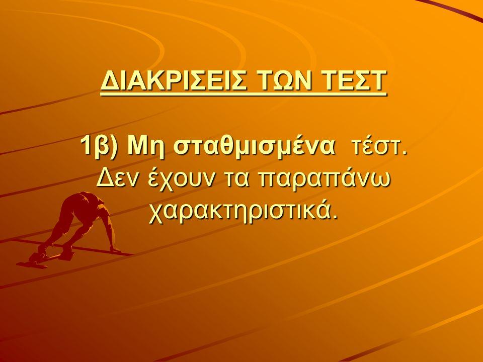 2) Βάσει του αριθμού των ατόμων που παίρνουν το τέστ. ΑτομικάΟμαδικά
