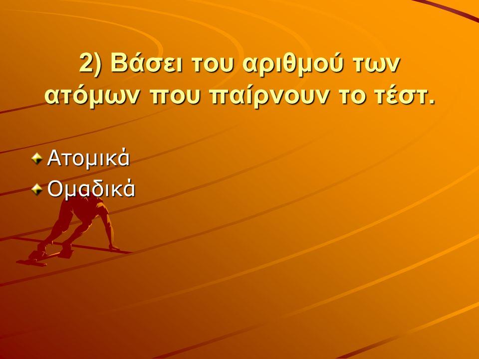 3) Βάσει των ενεργειών που κάνει το άτομο, όταν παίρνει το τέστ. Γραπτά τέστ Τέστ εκτέλεσης