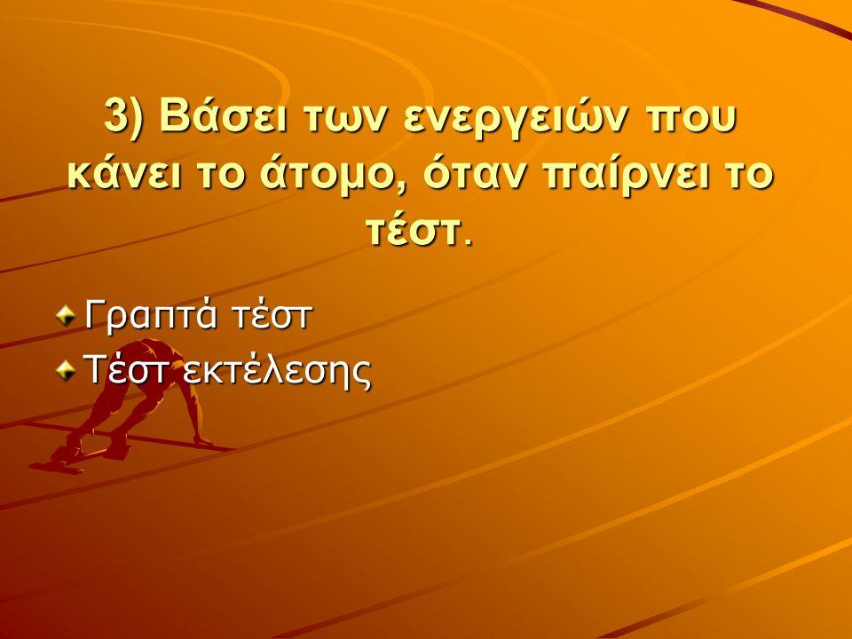 Α) Η ΠΑΡΑΤΗΡΗΣΗ Δηλαδή: πως το άτομο αντιλαμβάνεται τον εαυτό του.