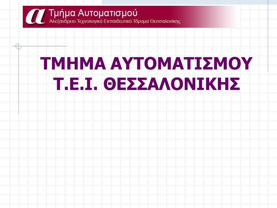 ΤΜΗΜΑ ΑΥΤΟΜΑΤΙΣΜΟΥ Τ.Ε.Ι. ΘΕΣΣΑΛΟΝΙΚΗΣ