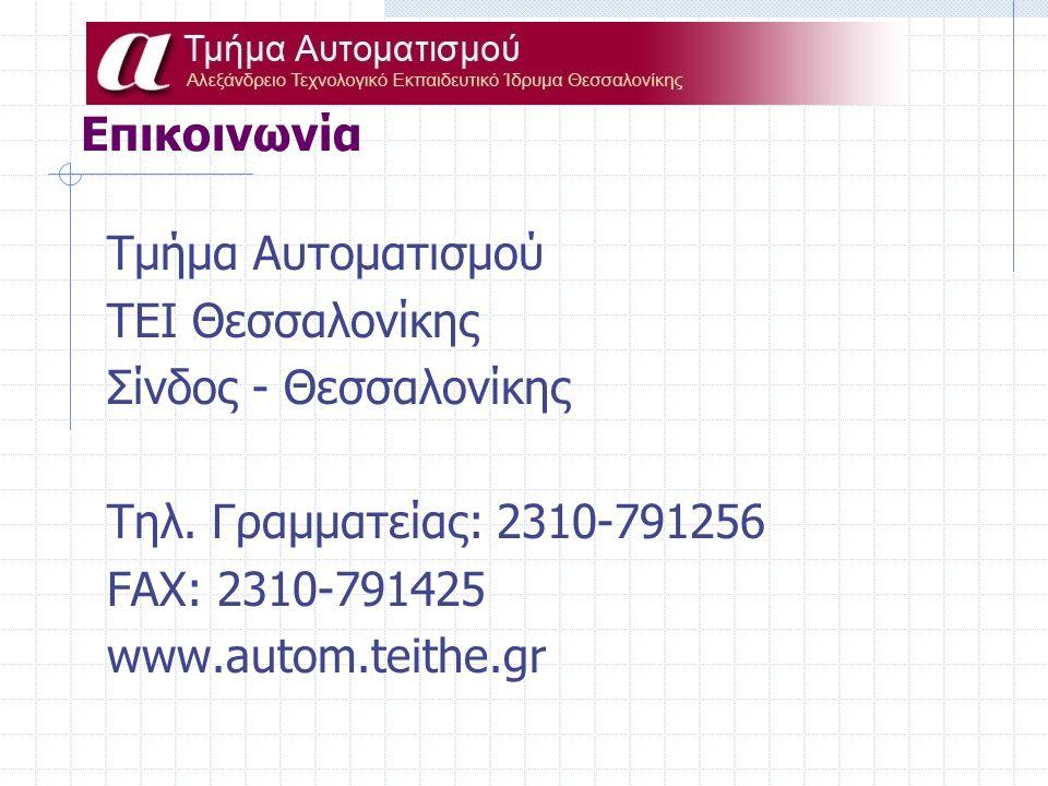 Επικοινωνία Τμήμα Αυτοματισμού ΤΕΙ Θεσσαλονίκης Σίνδος - Θεσσαλονίκης Τηλ.
