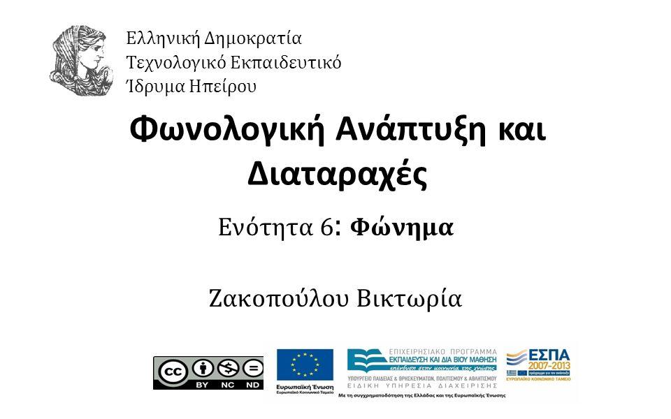 1 Φωνολογική Ανάπτυξη και Διαταραχές Ενότητα 6 : Φώνημα Ζακοπούλου Βικτωρία Ελληνική Δημοκρατία Τεχνολογικό Εκπαιδευτικό Ίδρυμα Ηπείρου