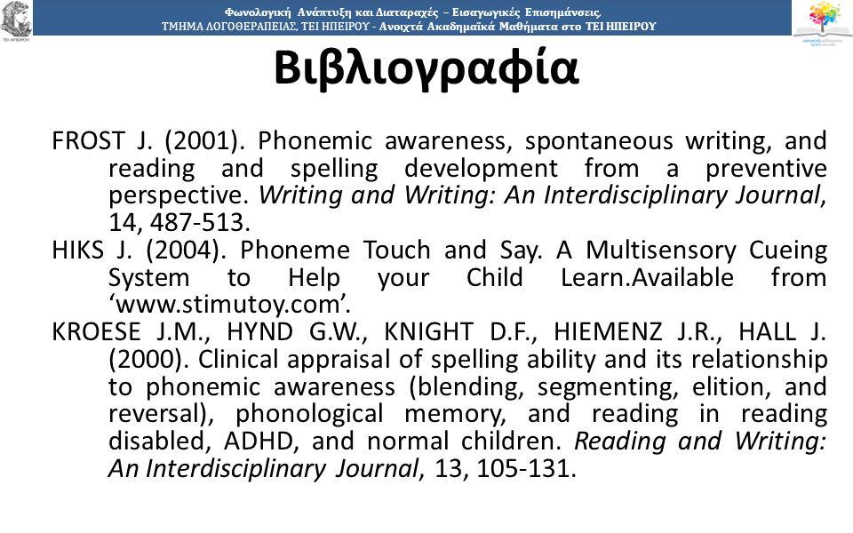 3232 Φωνολογική Ανάπτυξη και Διαταραχές – Εισαγωγικές Επισημάνσεις, ΤΜΗΜΑ ΛΟΓΟΘΕΡΑΠΕΙΑΣ, ΤΕΙ ΗΠΕΙΡΟΥ - Ανοιχτά Ακαδημαϊκά Μαθήματα στο ΤΕΙ ΗΠΕΙΡΟΥ Βιβλιογραφία FROST J.