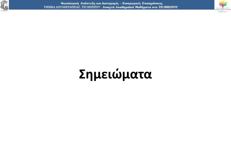 3636 Φωνολογική Ανάπτυξη και Διαταραχές – Εισαγωγικές Επισημάνσεις, ΤΜΗΜΑ ΛΟΓΟΘΕΡΑΠΕΙΑΣ, ΤΕΙ ΗΠΕΙΡΟΥ - Ανοιχτά Ακαδημαϊκά Μαθήματα στο ΤΕΙ ΗΠΕΙΡΟΥ Σημειώματα
