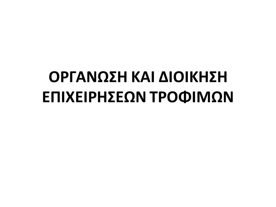 ΟΡΓΑΝΩΣΗ ΚΑΙ ΔΙΟΙΚΗΣΗ ΕΠΙΧΕΙΡΗΣΕΩΝ ΤΡΟΦΙΜΩΝ