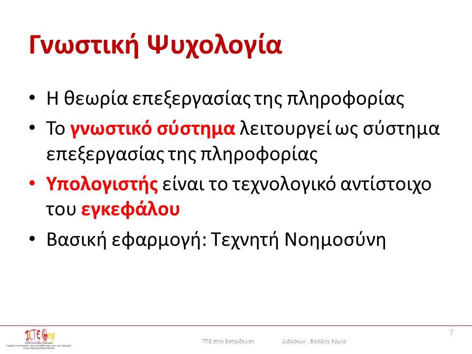 ΤΠΕ στην Εκπαίδευση Διδάσκων : Βασίλης Κόμης Παράδειγμα (πρόγραμμα MYCIN) κανόνας αν 1.