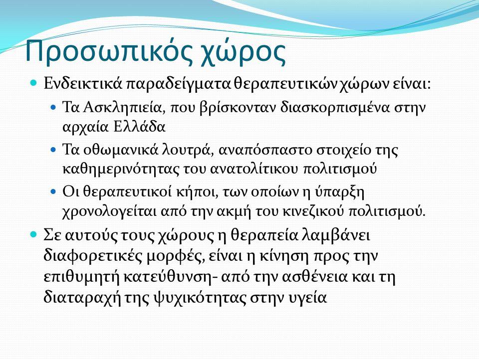 Ενδεικτικά παραδείγματα θεραπευτικών χώρων είναι: Τα Ασκληπιεία, που βρίσκονταν διασκορπισμένα στην αρχαία Ελλάδα Τα οθωμανικά λουτρά, αναπόσπαστο στοιχείο της καθημερινότητας του ανατολίτικου πολιτισμού Οι θεραπευτικοί κήποι, των οποίων η ύπαρξη χρονολογείται από την ακμή του κινεζικού πολιτισμού.