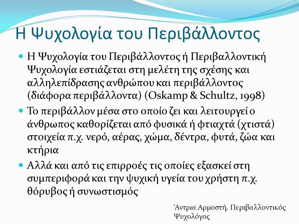 Κωνσταντινίδου, Μ.Α. & Ησαία, Μ. (2013). Οι αισθήσεις και η θεραπευτική του χώρου.