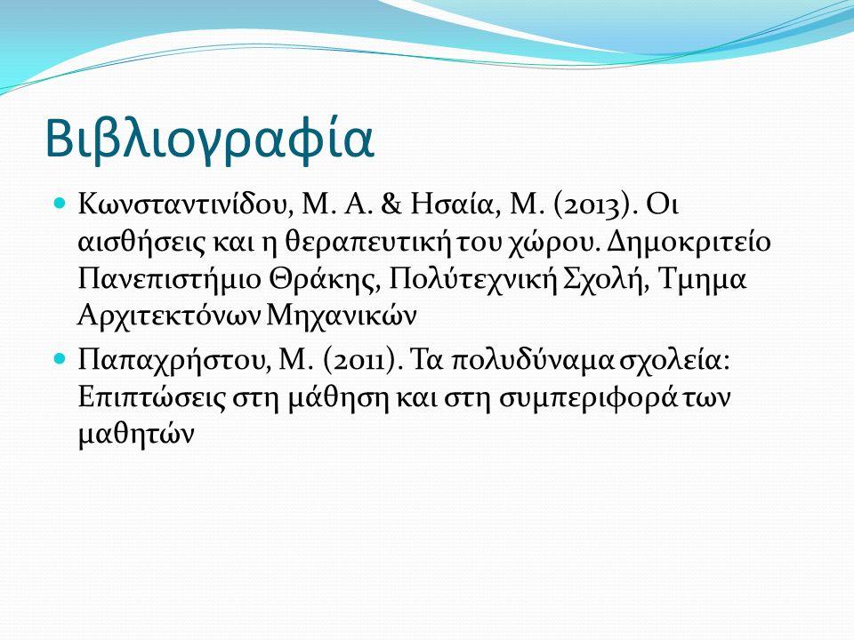Κωνσταντινίδου, Μ. Α. & Ησαία, Μ. (2013). Οι αισθήσεις και η θεραπευτική του χώρου.