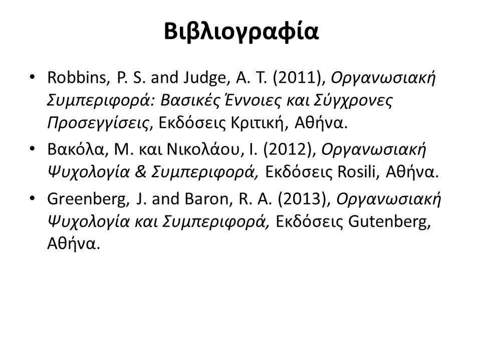 Βιβλιογραφία Robbins, P. S. and Judge, A. T.