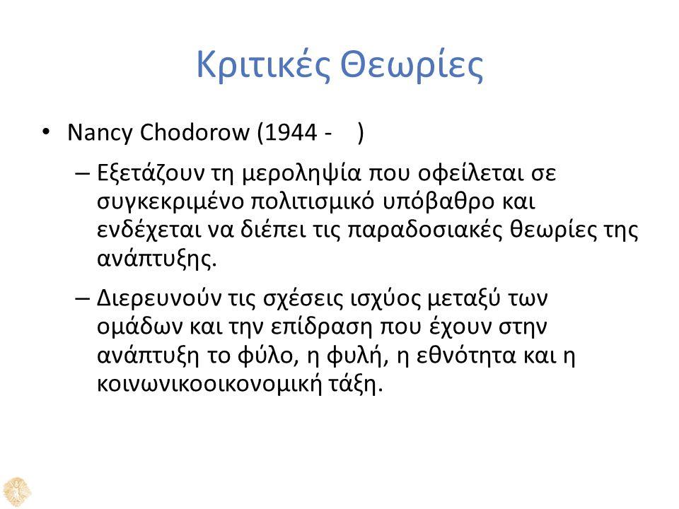 Κριτικές Θεωρίες Nancy Chodorow (1944 - ) – Εξετάζουν τη μεροληψία που οφείλεται σε συγκεκριμένο πολιτισμικό υπόβαθρο και ενδέχεται να διέπει τις παραδοσιακές θεωρίες της ανάπτυξης.