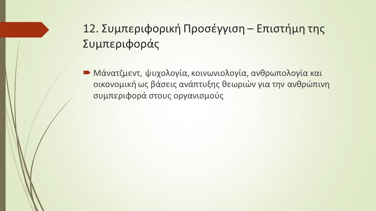 12. Συμπεριφορική Προσέγγιση – Επιστήμη της Συμπεριφοράς  Μάνατζμεντ, ψυχολογία, κοινωνιολογία, ανθρωπολογία και οικονομική ως βάσεις ανάπτυξης θεωρι