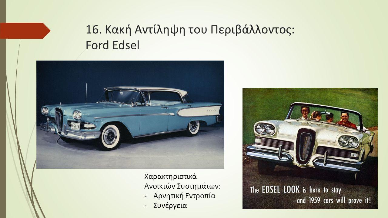 16. Κακή Αντίληψη του Περιβάλλοντος: Ford Edsel Χαρακτηριστικά Ανοικτών Συστημάτων: -Αρνητική Εντροπία -Συνέργεια