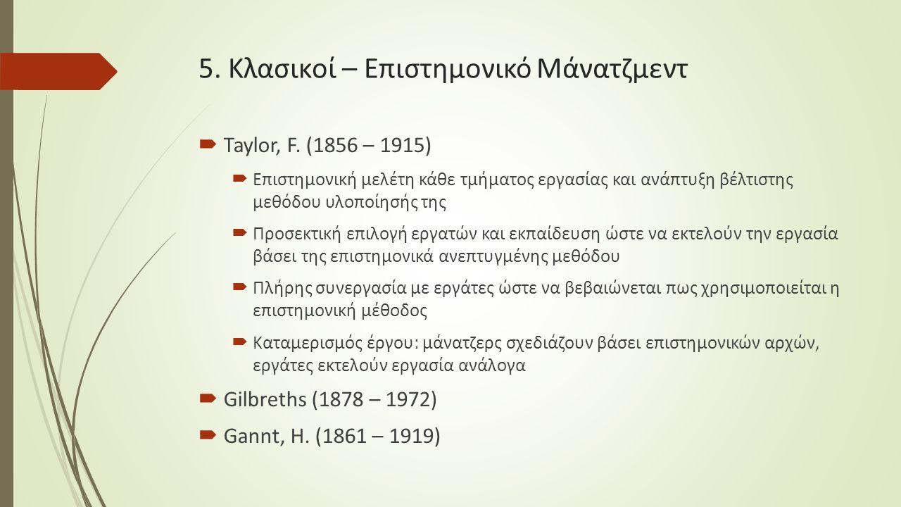 5. Κλασικοί – Επιστημονικό Μάνατζμεντ  Taylor, F.