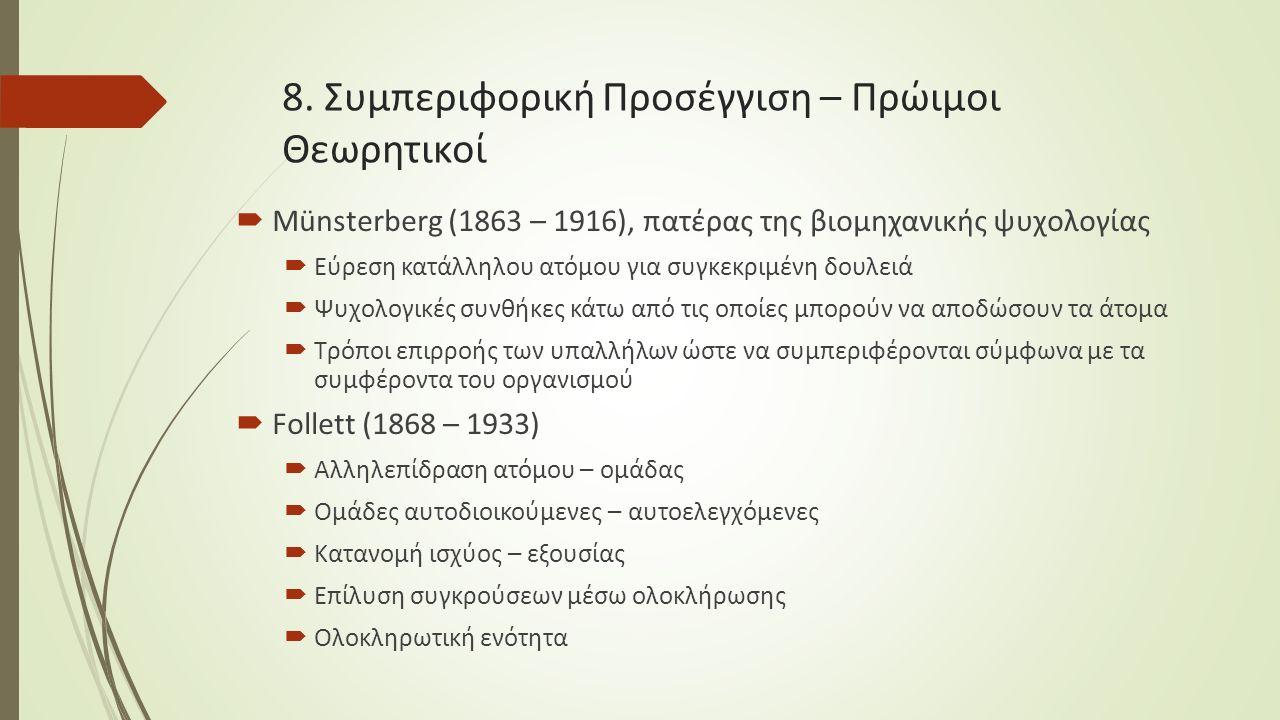 8. Συμπεριφορική Προσέγγιση – Πρώιμοι Θεωρητικοί  Münsterberg (1863 – 1916), πατέρας της βιομηχανικής ψυχολογίας  Εύρεση κατάλληλου ατόμου για συγκε