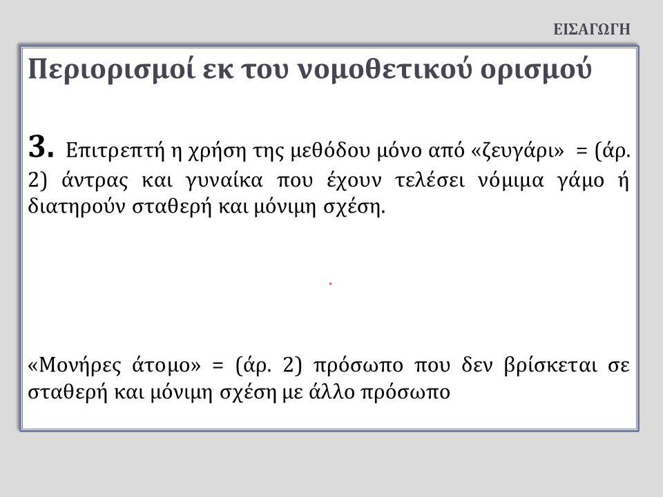 Περιορισμοί εκ του νομοθετικού ορισμού 3.