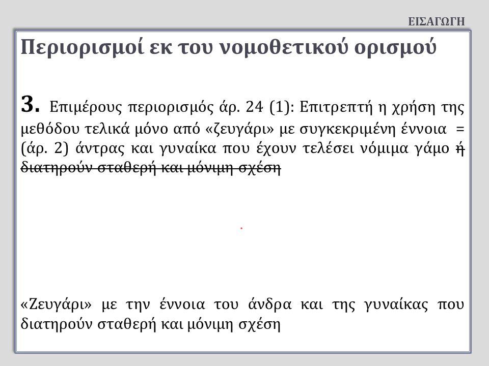 Περιορισμοί εκ του νομοθετικού ορισμού 3. Ε π ιμέρους π εριορισμός άρ.