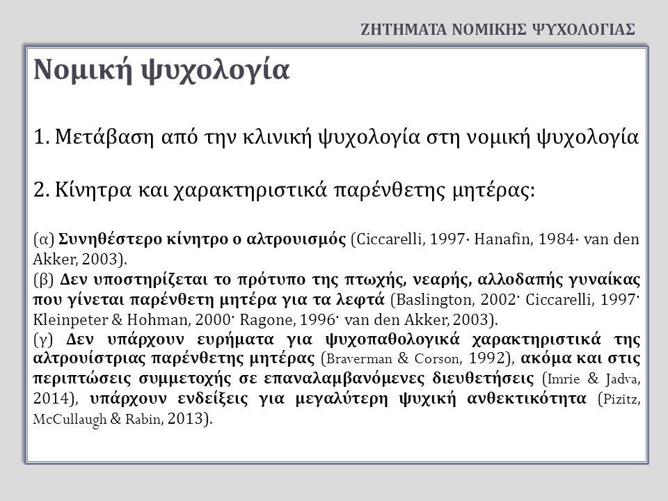 Νομική ψυχολογία 1. Μετάβαση α π ό την κλινική ψυχολογία στη νομική ψυχολογία 2.