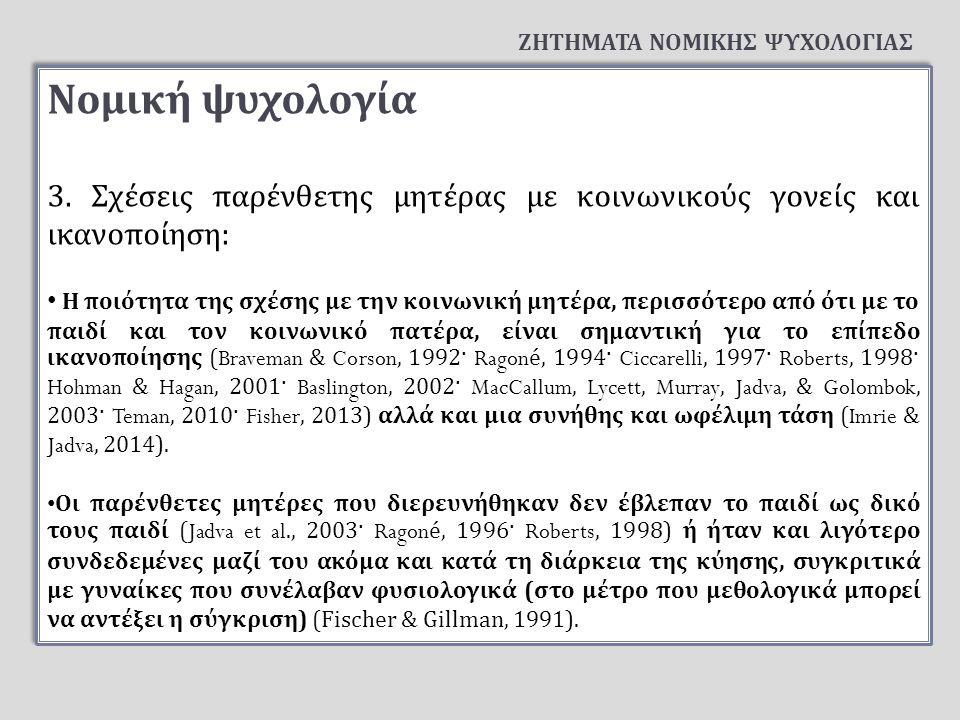 Νομική ψυχολογία 3.