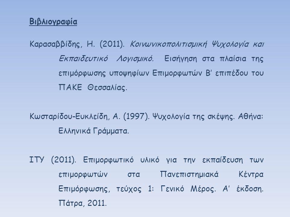 Βιβλιογραφία Καρασαββίδης, Η. (2011). Κοινωνικοπολιτισμική Ψυχολογία και Εκπαιδευτικό Λογισμικό.