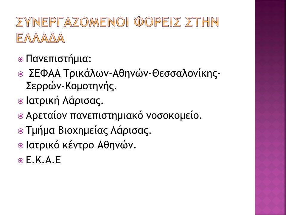  Πανεπιστήμια:  ΣΕΦΑΑ Τρικάλων-Αθηνών-Θεσσαλονίκης- Σερρών-Κομοτηνής.  Ιατρική Λάρισας.  Αρεταίον πανεπιστημιακό νοσοκομείο.  Τμήμα Βιοχημείας Λά