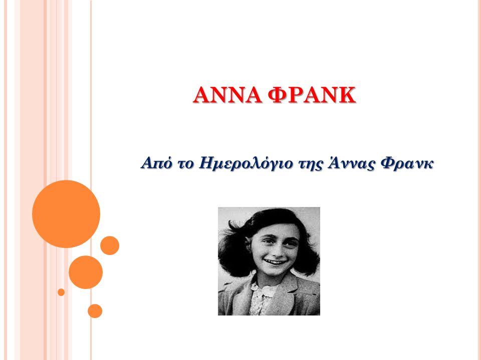 ΑΝΝΑ ΦΡΑΝΚ ΑΝΝΑ ΦΡΑΝΚ Από το Ημερολόγιο της Άννας Φρανκ Από το Ημερολόγιο της Άννας Φρανκ