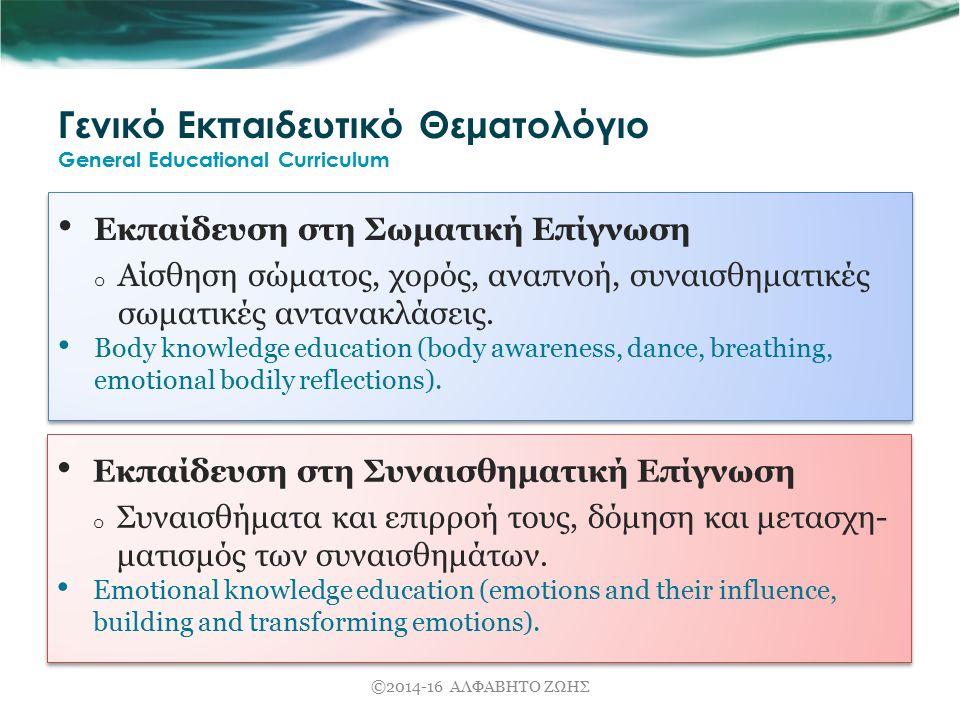 Γενικό Εκπαιδευτικό Θεματολόγιο General Educational Curriculum Εκπαίδευση στη Σωματική Επίγνωση o Αίσθηση σώματος, χορός, αναπνοή, συναισθηματικές σωματικές αντανακλάσεις.