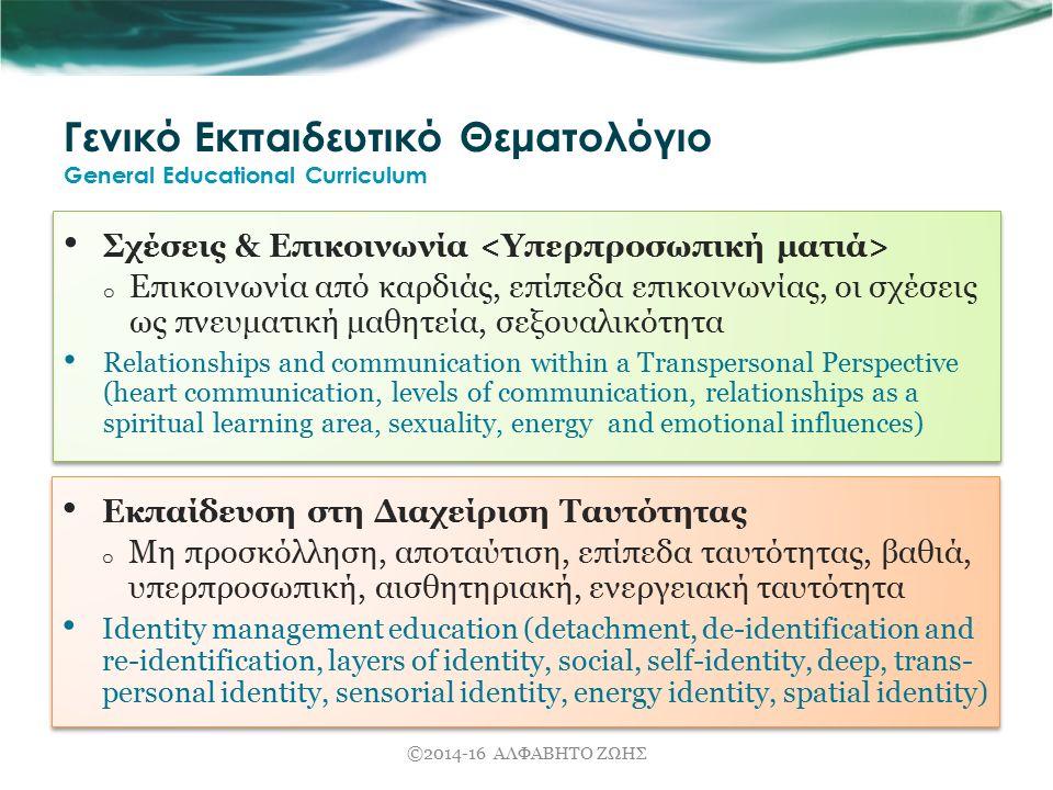 Γενικό Εκπαιδευτικό Θεματολόγιο General Educational Curriculum Σχέσεις & Επικοινωνία o Επικοινωνία από καρδιάς, επίπεδα επικοινωνίας, οι σχέσεις ως πν