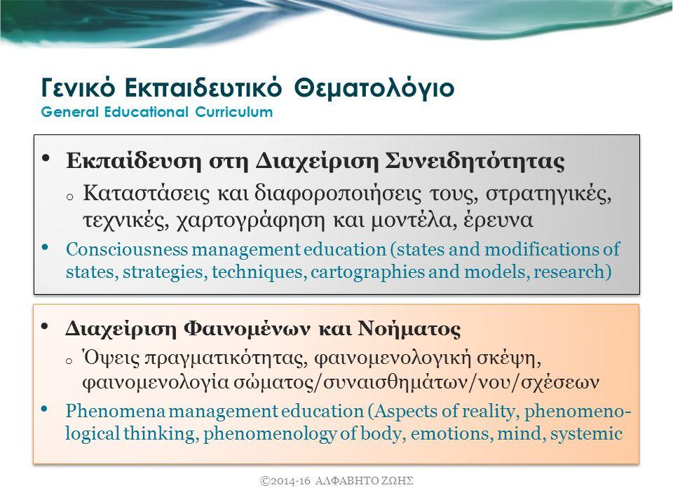 Γενικό Εκπαιδευτικό Θεματολόγιο General Educational Curriculum Εκπαίδευση στη Διαχείριση Συνειδητότητας o Καταστάσεις και διαφοροποιήσεις τους, στρατη