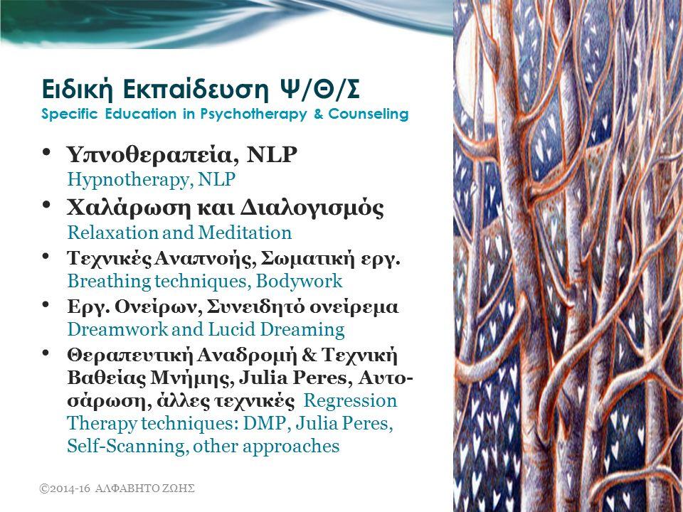 Ειδική Εκπαίδευση Ψ/Θ/Σ Specific Education in Psychotherapy & Counseling Υπνοθεραπεία, NLP Hypnotherapy, NLP Χαλάρωση και Διαλογισμός Relaxation and Meditation Τεχνικές Αναπνοής, Σωματική εργ.