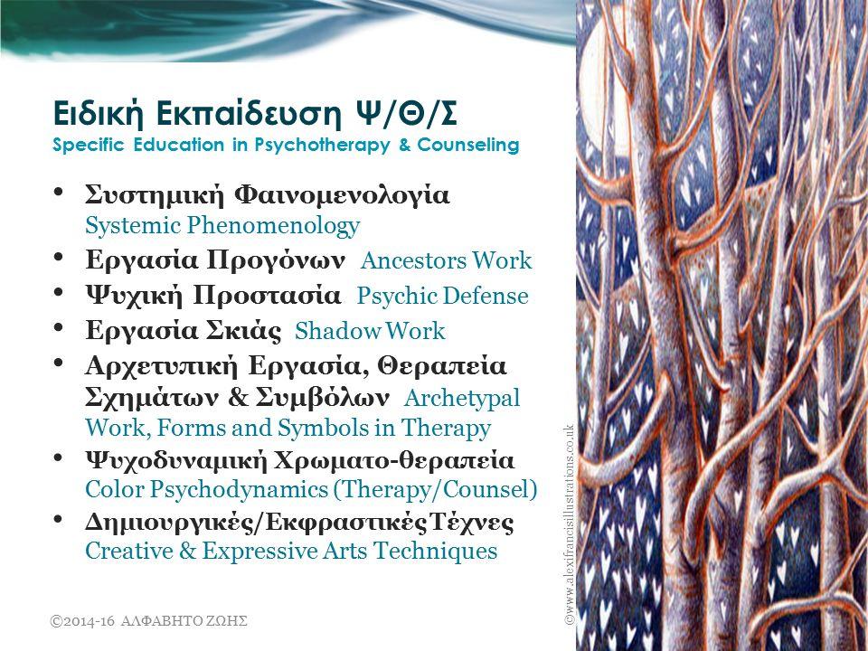 Ειδική Εκπαίδευση Ψ/Θ/Σ Specific Education in Psychotherapy & Counseling Συστημική Φαινομενολογία Systemic Phenomenology Εργασία Προγόνων Ancestors Wo