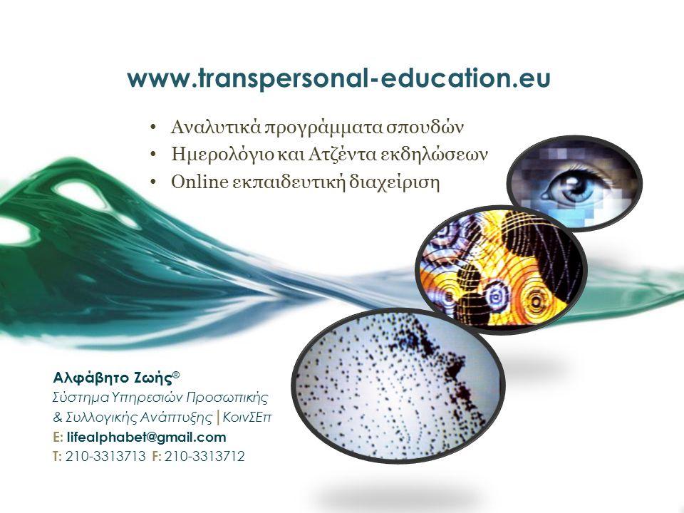 www.transpersonal-education.eu Αναλυτικά προγράμματα σπουδών Ημερολόγιο και Ατζέντα εκδηλώσεων Online εκπαιδευτική διαχείριση Αλφάβητο Ζωής ® Σύστημα