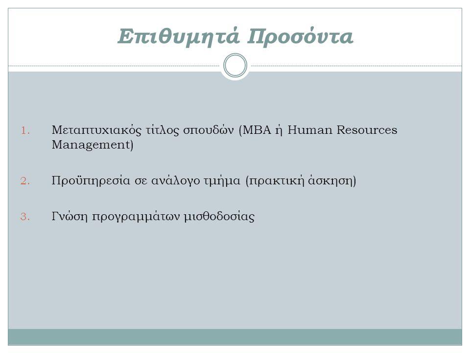 Επιθυμητά Προσόντα 1.Μεταπτυχιακός τίτλος σπουδών (MBA ή Human Resources Management) 2.
