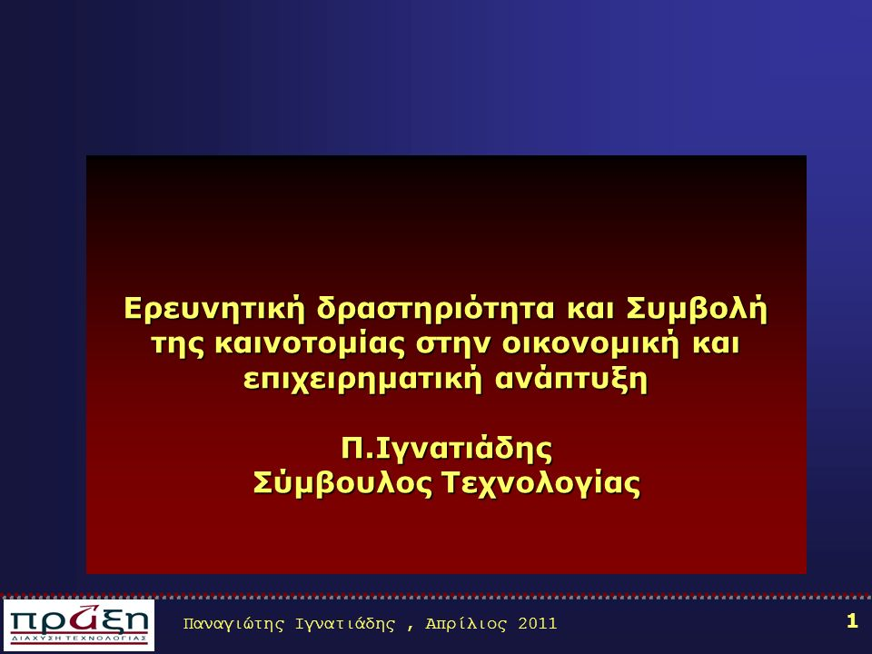Παναγιώτης Ιγνατιάδης, Απρίλιος 2011 12 Μεταφορά Τεχνολογίας (Technology Transfer) Η Μεταφορά Τεχνολογίας είναι η μεταβίβαση τεχνολογικής γνώσης (τεχνικών, μεθόδων, πληροφοριών) από μία οντότητα προς μία άλλη με στόχο τη βελτίωση της γνώσης και εξειδίκευσης τουλάχιστον της μίας από τις δύο και την ενδυνάμωση της ανταγωνιστικής θέσης και των δύο.Η Μεταφορά Τεχνολογίας είναι η μεταβίβαση τεχνολογικής γνώσης (τεχνικών, μεθόδων, πληροφοριών) από μία οντότητα προς μία άλλη με στόχο τη βελτίωση της γνώσης και εξειδίκευσης τουλάχιστον της μίας από τις δύο και την ενδυνάμωση της ανταγωνιστικής θέσης και των δύο.