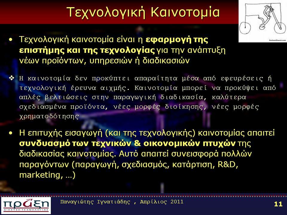 Παναγιώτης Ιγνατιάδης, Απρίλιος 2011 11 Τεχνολογική Καινοτομία Τεχνολογική καινοτομία είναι η εφαρμογή της επιστήμης και της τεχνολογίας για την ανάπτ