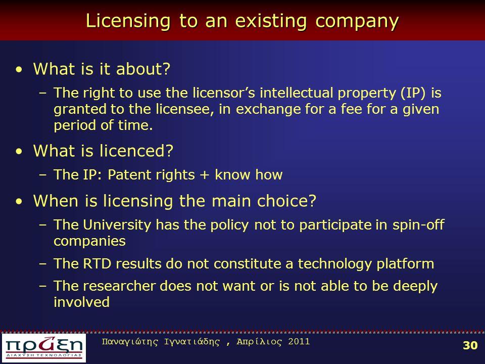 Παναγιώτης Ιγνατιάδης, Απρίλιος 2011 30 Licensing to an existing company What is it about.