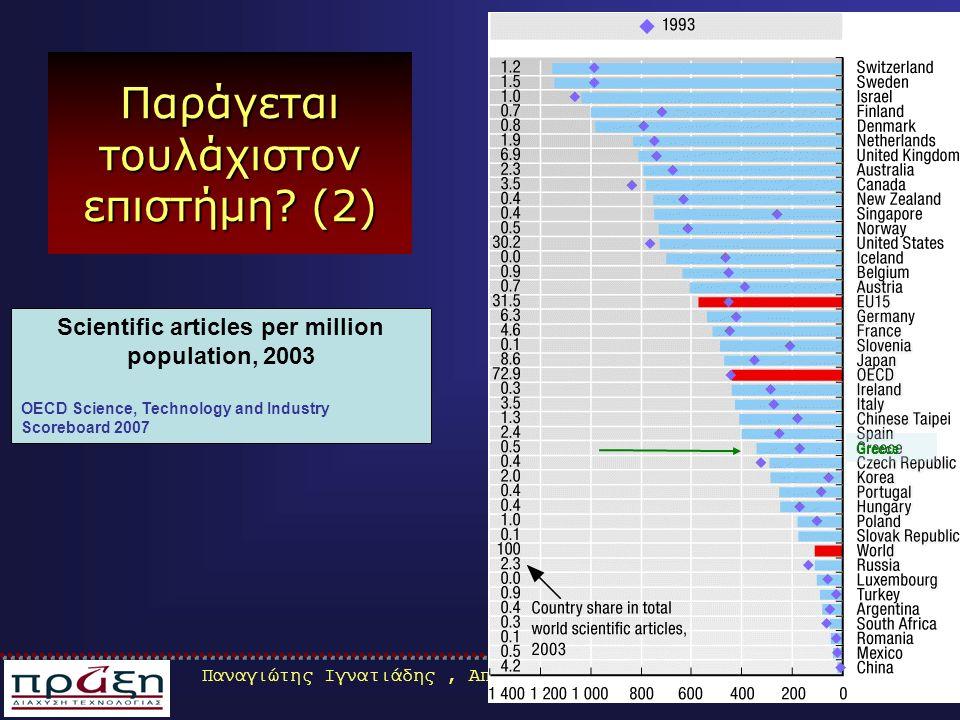 Παναγιώτης Ιγνατιάδης, Απρίλιος 2011 6 Παράγεται τουλάχιστον επιστήμη.