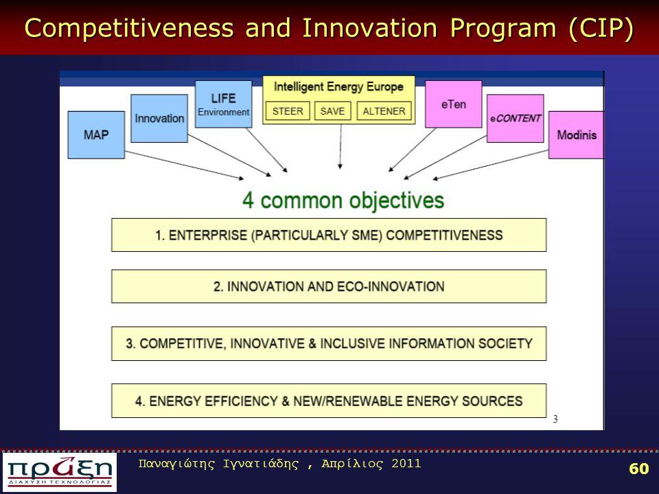 Παναγιώτης Ιγνατιάδης, Απρίλιος 2011 60 Competitiveness and Innovation Program (CIP)