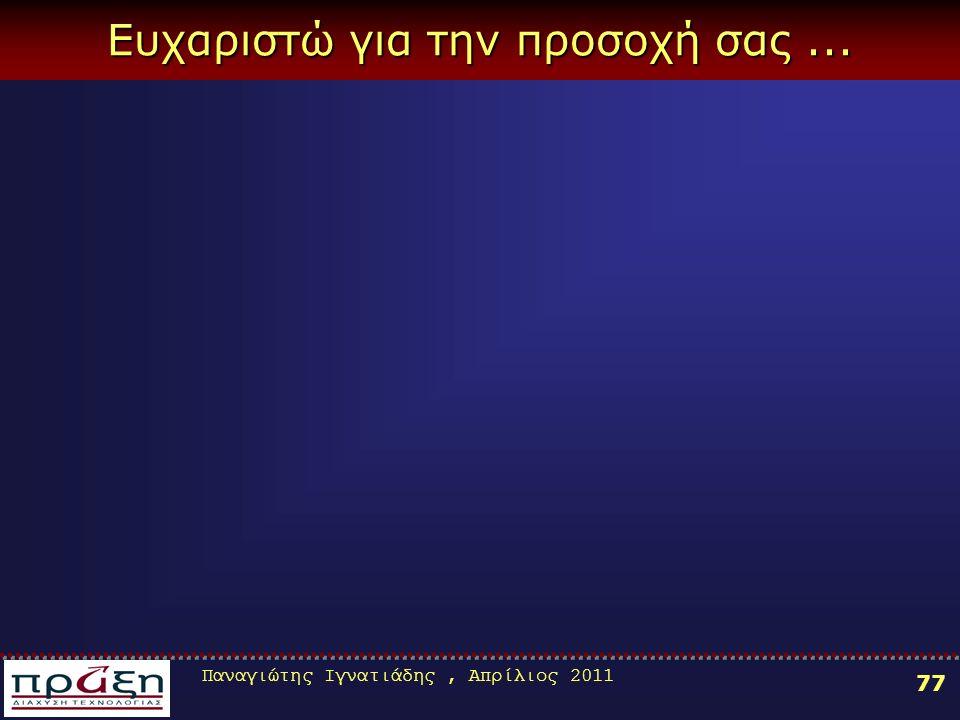 Παναγιώτης Ιγνατιάδης, Απρίλιος 2011 77 Ευχαριστώ για την προσοχή σας...