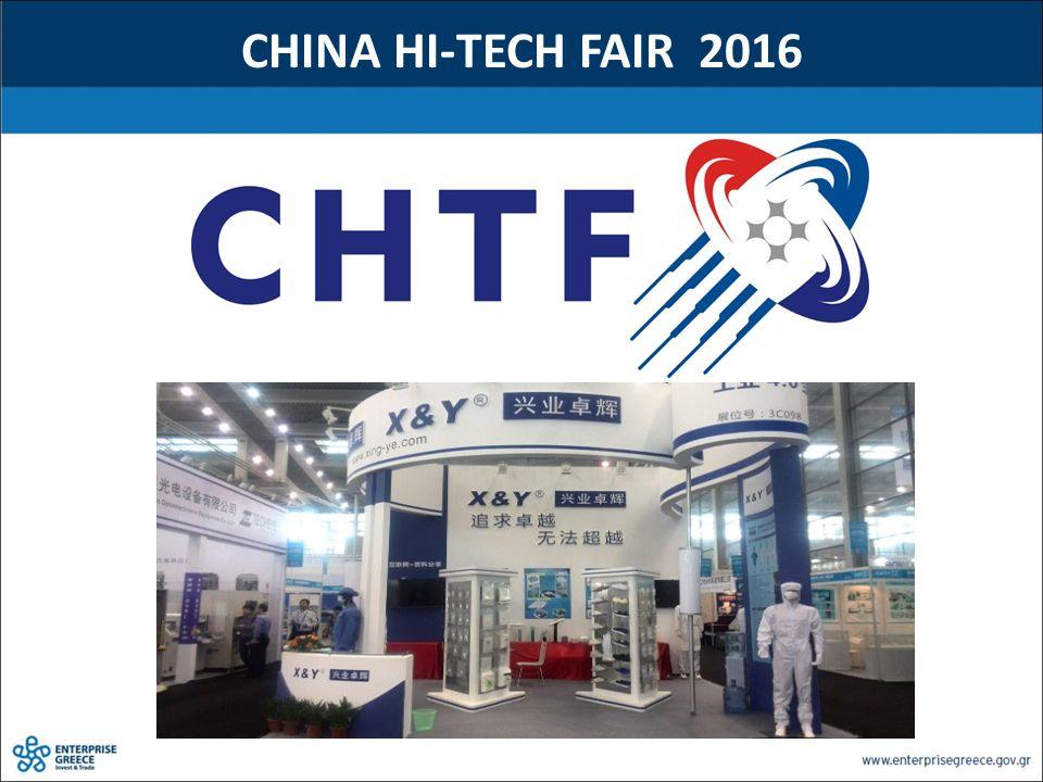 CHINA HI-TECH FAIR 2016