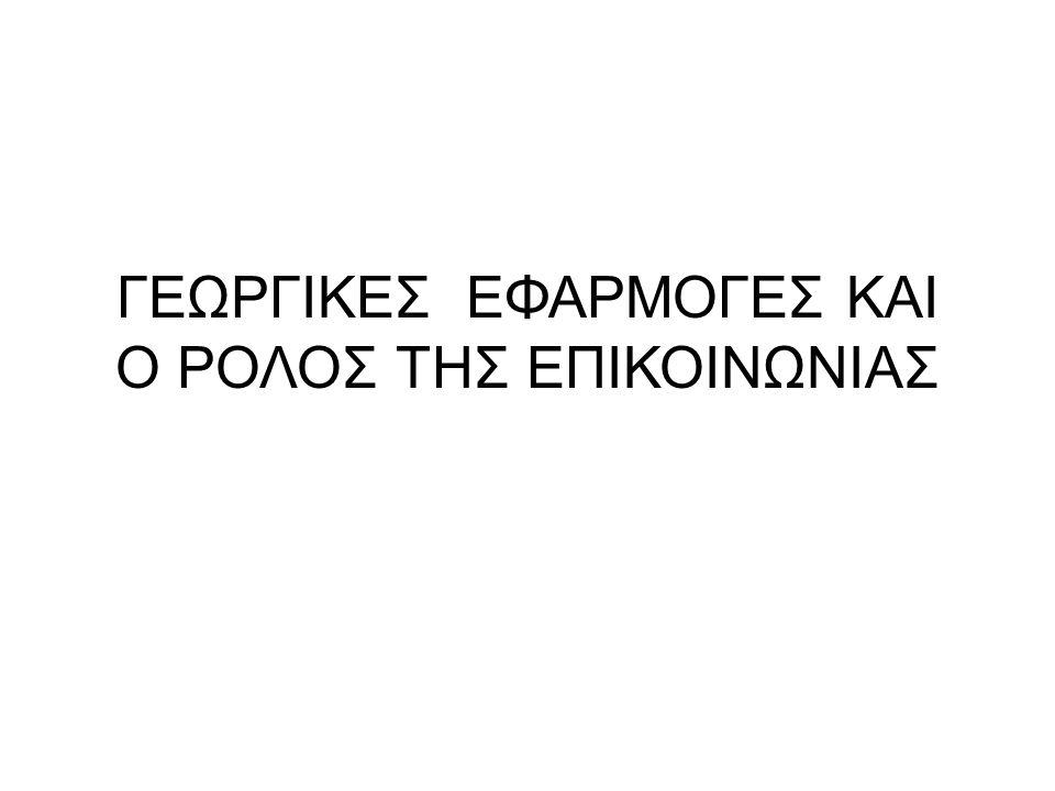 ΓΕΩΡΓΙΚΕΣ ΕΦΑΡΜΟΓΕΣ ΚΑΙ Ο ΡΟΛΟΣ ΤΗΣ ΕΠΙΚΟΙΝΩΝΙΑΣ
