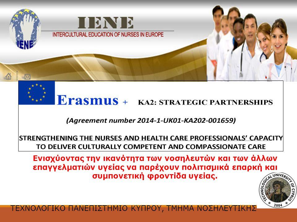 Ενισχύοντας την ικανότητα των νοσηλευτών και των άλλων επαγγελματιών υγείας να παρέχουν πολιτισμικά επαρκή και συμπονετική φροντίδα υγείας.