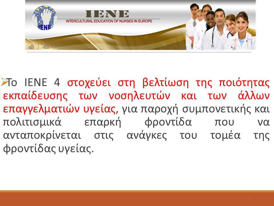  Το ΙΕΝΕ 4 στοχεύει στη βελτίωση της ποιότητας εκπαίδευσης των νοσηλευτών και των άλλων επαγγελματιών υγείας, για παροχή συμπονετικής και πολιτισμικά επαρκή φροντίδα που να ανταποκρίνεται στις ανάγκες του τομέα της φροντίδας υγείας.