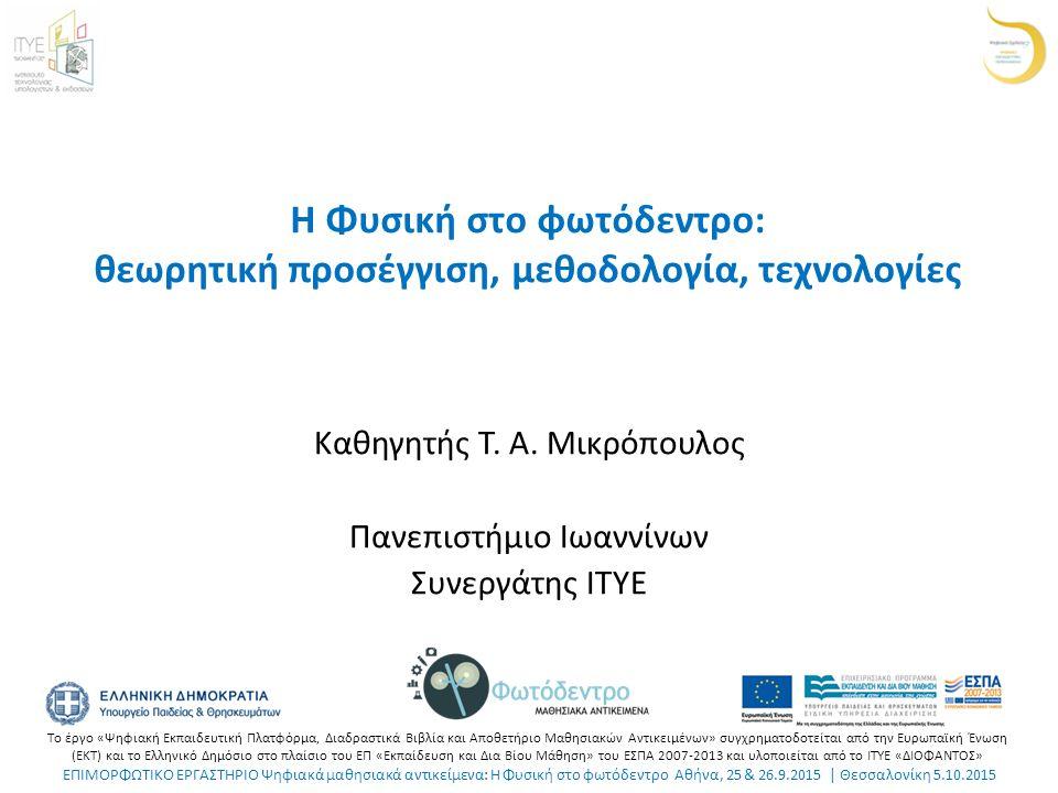 ΕΠΙΜΟΡΦΩΤΙΚΟ ΕΡΓΑΣΤΗΡΙΟ Ψηφιακά μαθησιακά αντικείμενα: Η Φυσική στο φωτόδεντρο Αθήνα, 25 & 26.9.2015 | Θεσσαλονίκη 5.10.2015 Γιατί απαιτείται υποστηρικτικό υλικό για τη διδασκαλία των Φυσικών Επιστημών και συγκεκριμένα της Φυσικής;