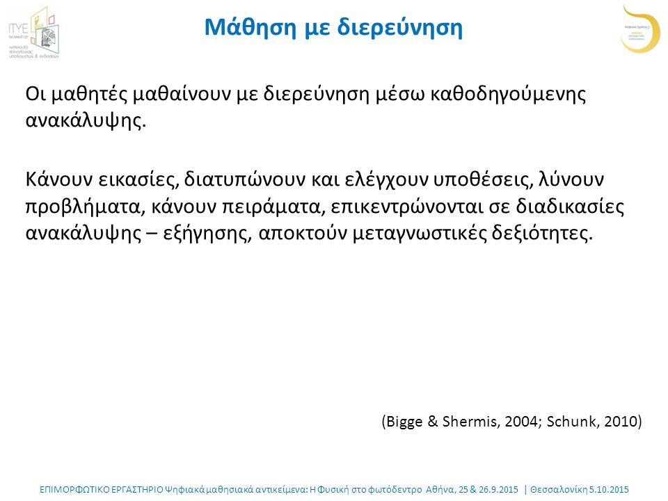 ΕΠΙΜΟΡΦΩΤΙΚΟ ΕΡΓΑΣΤΗΡΙΟ Ψηφιακά μαθησιακά αντικείμενα: Η Φυσική στο φωτόδεντρο Αθήνα, 25 & 26.9.2015 | Θεσσαλονίκη 5.10.2015 Μάθηση με διερεύνηση Οι μαθητές μαθαίνουν με διερεύνηση μέσω καθοδηγούμενης ανακάλυψης.