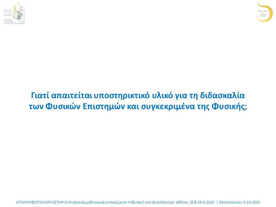 ΕΠΙΜΟΡΦΩΤΙΚΟ ΕΡΓΑΣΤΗΡΙΟ Ψηφιακά μαθησιακά αντικείμενα: Η Φυσική στο φωτόδεντρο Αθήνα, 25 & 26.9.2015 | Θεσσαλονίκη 5.10.2015 Πειραματική φύση https://photodentro.edu.gr/lor/r/8521/6205?locale=el