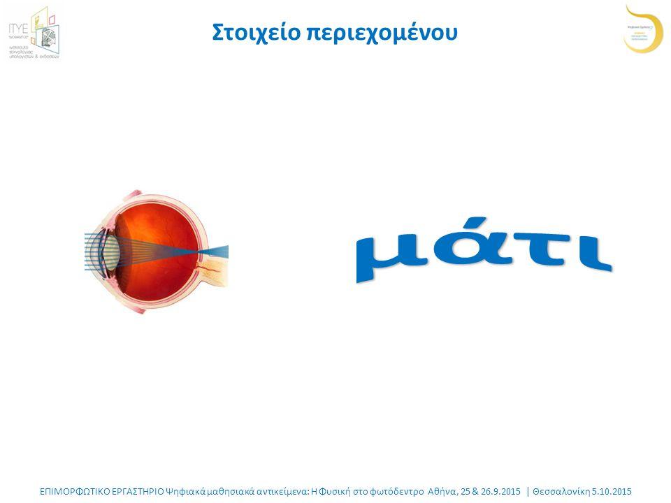 ΕΠΙΜΟΡΦΩΤΙΚΟ ΕΡΓΑΣΤΗΡΙΟ Ψηφιακά μαθησιακά αντικείμενα: Η Φυσική στο φωτόδεντρο Αθήνα, 25 & 26.9.2015 | Θεσσαλονίκη 5.10.2015 Στοιχείο περιεχομένου