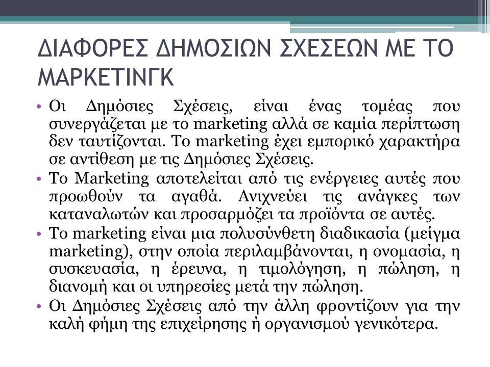 ΔΙΑΦΟΡΕΣ ΔΗΜΟΣΙΩΝ ΣΧΕΣΕΩΝ ΜΕ ΤΟ ΜΑΡΚΕΤΙΝΓΚ Oι Δημόσιες Σχέσεις, είναι ένας τομέας που συνεργάζεται με το marketing αλλά σε καμία περίπτωση δεν ταυτίζονται.