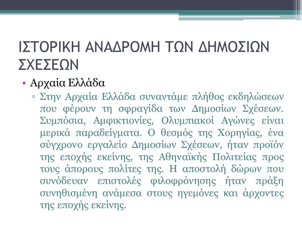 ΙΣΤΟΡΙΚΗ ΑΝΑΔΡΟΜΗ ΤΩΝ ΔΗΜΟΣΙΩΝ ΣΧΕΣΕΩΝ Ρωμαϊκή Αυτοκρατορία – Βυζάντιο ▫Στους κληρονόμους του Ελληνικού και Ελληνορωμαϊκού πολιτισμού βρίσκουμε τη συνέχιση και εξέλιξη των Δημοσίων Σχέσεων.